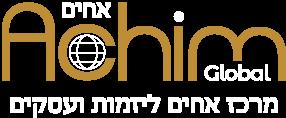 Achim Global | אחים גלובל